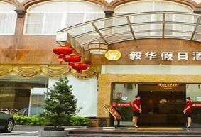 从化毅华温泉酒店