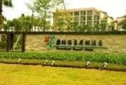 康桥温泉度假酒店