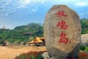 茂名湾舟岛(原放鸡岛)海洋度假公园