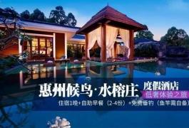 惠州候鸟水榕庄度假酒店