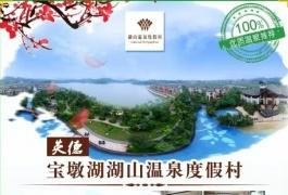 【清远·英德】宝墩湖·湖山温泉度假村