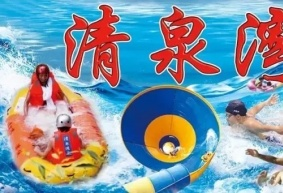 清泉湾漂流水城景区