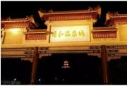 颐和温泉城大酒店