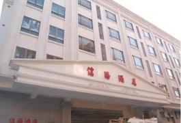 下川岛信海酒店