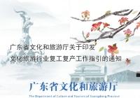 广东省文化和旅游厅关于印发文化旅游行业复工复产工作指引的通知