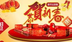 今年春节去哪玩?人手一份2021年广东春节旅游全攻略宝典!