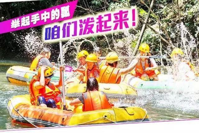 惠州博罗响水河漂流