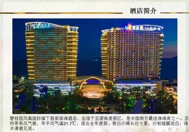 【惠州·亚婆角】碧桂园十里银滩度假酒店,958元起/套丨海景房(6月)特价
