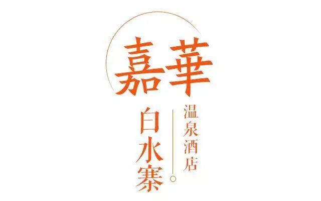 白水寨泡全新嘉华温泉~¥168=2大2小~周末不加价~免预约~观瀑~氧吧~泡汤